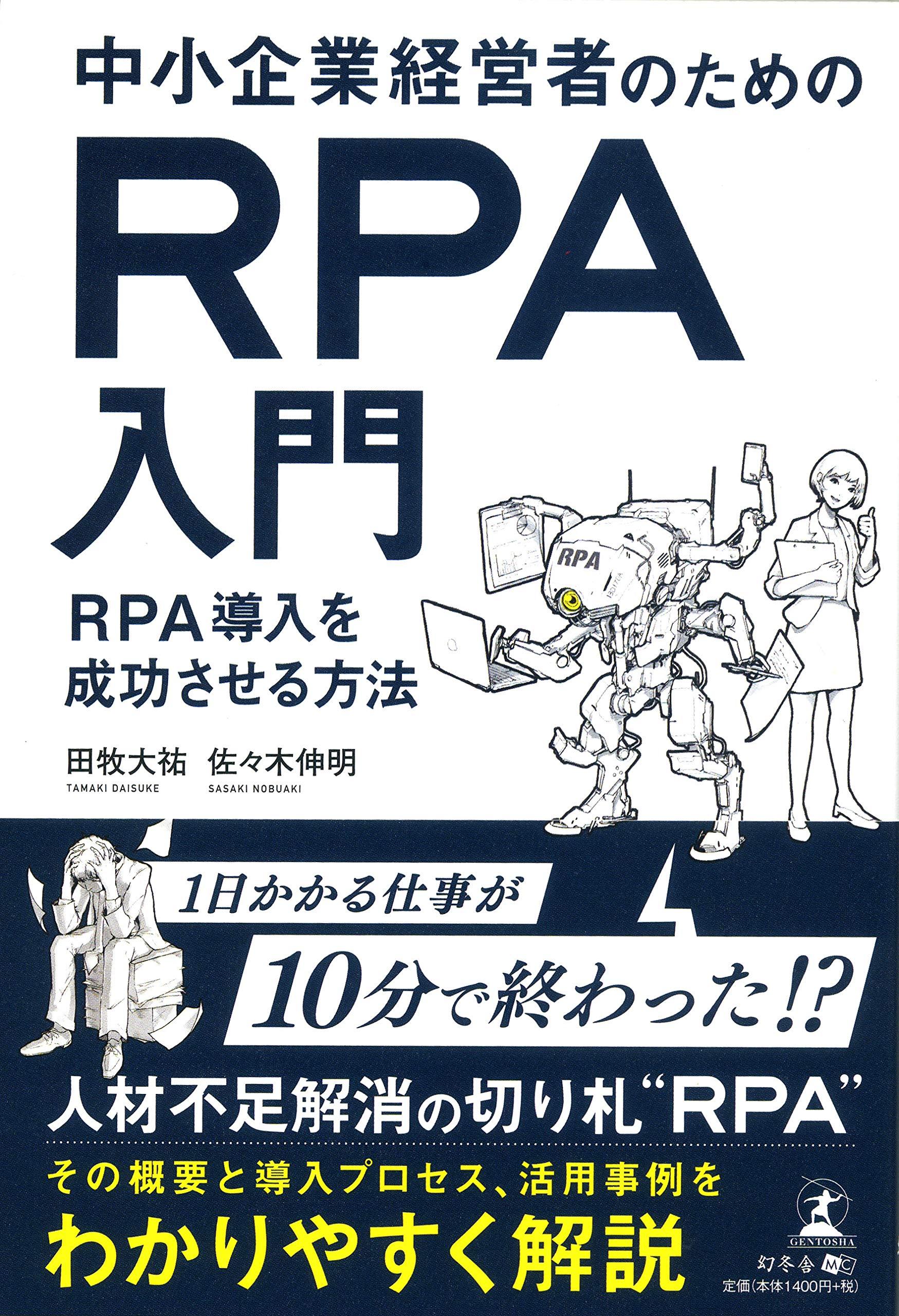 中小企業経営者のためのRPA入門