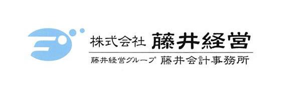 導入実績 株式会社藤井経営