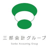 導入実績 三部会計グループ