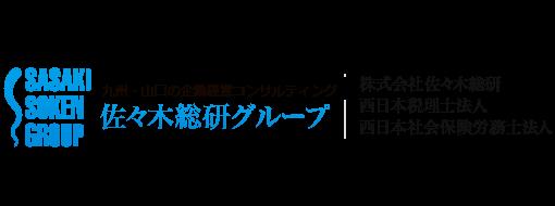 導入実績 佐々木総研グループ