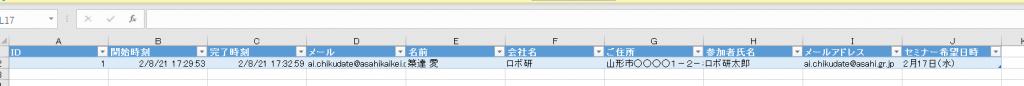 画像に alt 属性が指定されていません。ファイル名: 結果Excel-1024x86.png